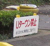 Uターン禁止の看板