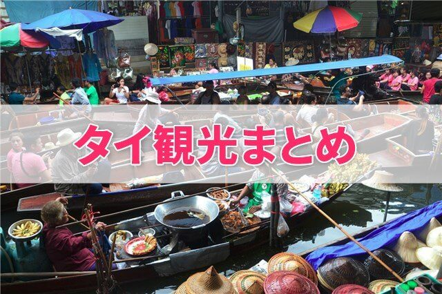 2018年タイ旅行観光完全まとめ!グルメ文化風俗など現地取材あり