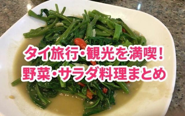 タイ旅行・観光を満喫!野菜・サラダ料理まとめ6選
