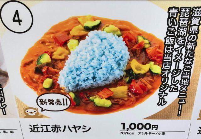 (秋)近江赤ハヤシ:1000円