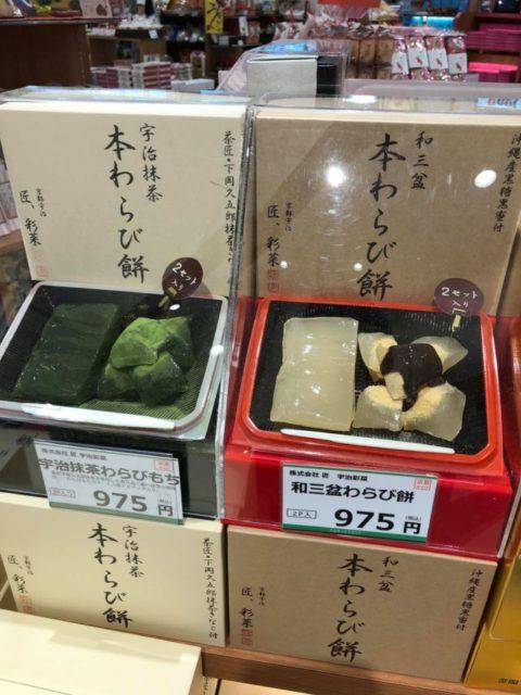 宇治抹茶本わらび餅:975円