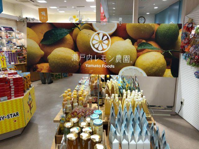 瀬戸内レモン農園