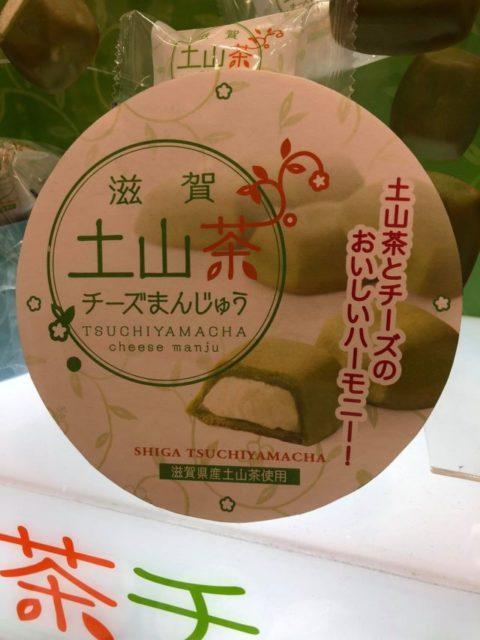 土山茶チーズまんじゅう:1,296円(税込)
