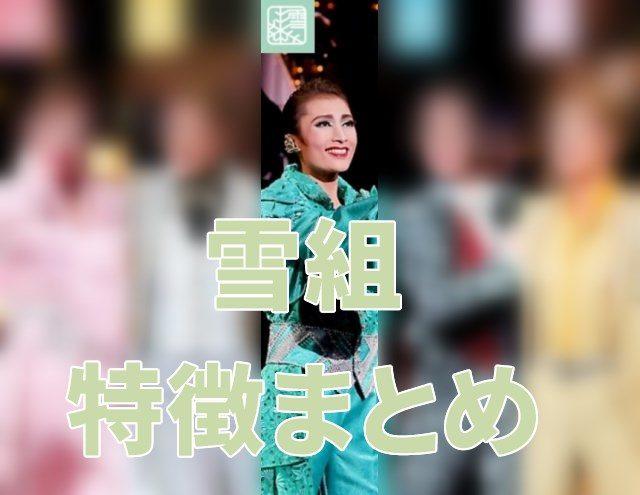 宝塚歌劇団雪組!歴代トップやトップ二番手からおすすめ男役まとめ