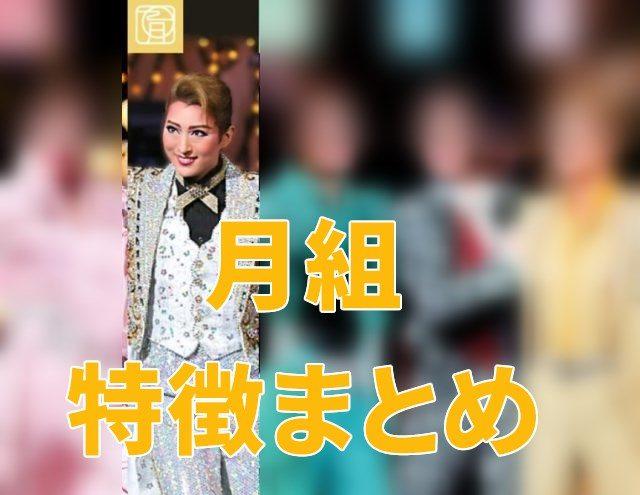 宝塚歌劇団月組!歴代トップやトップ二番手からおすすめ男役まとめ