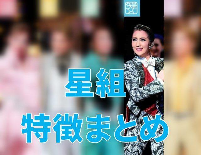 宝塚歌劇団星組!歴代トップやトップ二番手からおすすめ男役まとめ