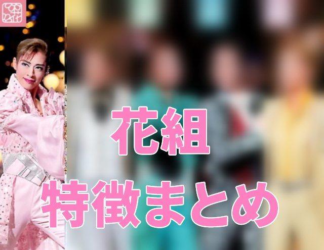 宝塚歌劇団花組!歴代トップやトップ二番手からおすすめ男役まとめ