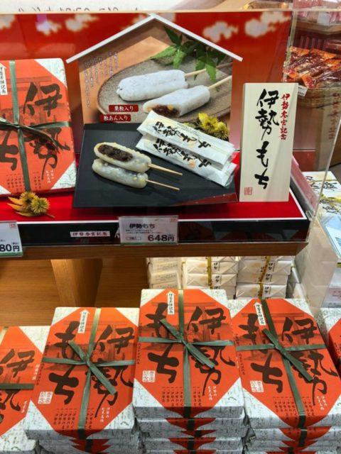伊勢もち:648円(税込)