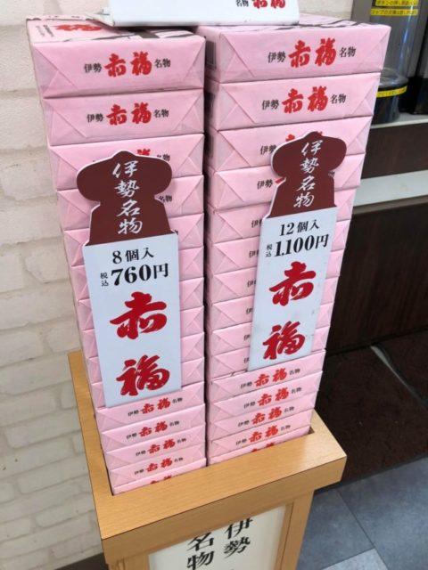 赤福:8個入り 760円(税込)、12個入り:1,100円(税込)