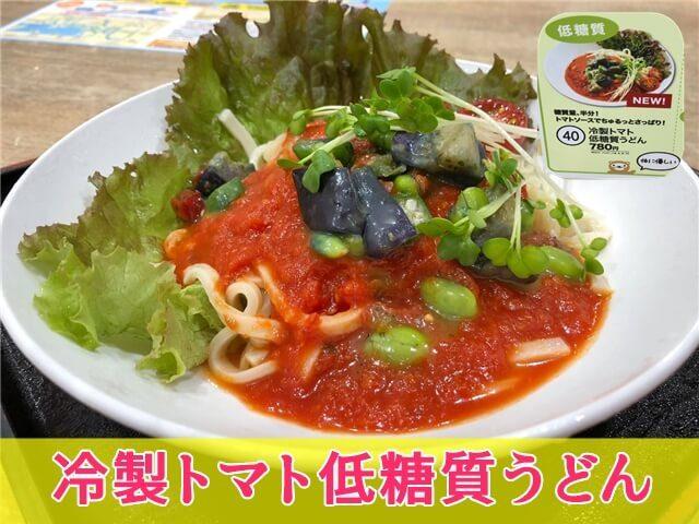 冷製トマト低糖質うどん
