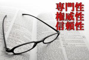 本の上に眼鏡が置いてある写真