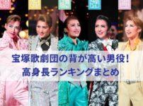 2018年8月最新!宝塚歌劇団の背が高い男役!高身長ランキングTOP20まとめ